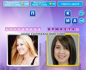 Ответ: блондинка - брюнетка