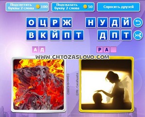 Ответ: ад - рай