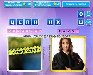 Ответ: криминал - закон