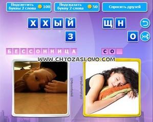 Ответ: бессонница - сон