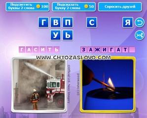 Ответ: гасить - зажигать