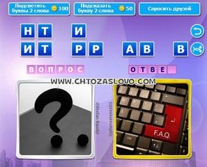 Ответ: вопрос - ответ