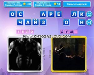 Ответ: тело - душа