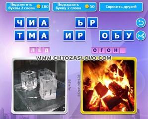 Ответ: лёд - огонь