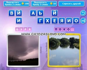 Ответ: буря - покой