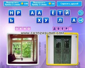 Ответ: окно - дверь