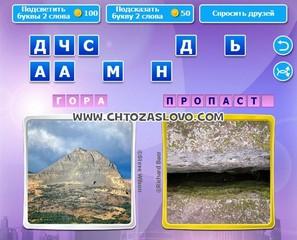 Ответ: гора - пропасть