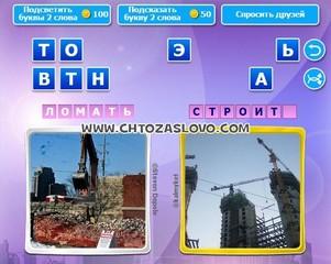Ответ: ломать - строить