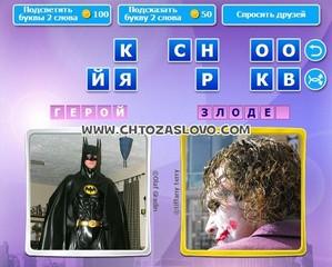 Ответ: герой - злодей
