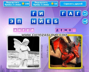 Ответ: ангел - демон
