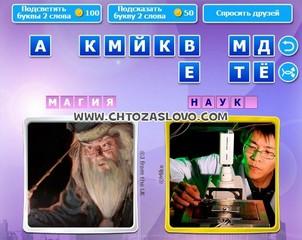 Ответ: магия - наука