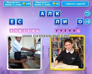 Ответ: учитель - ученик