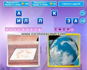 Ответ: плоскость - сфера