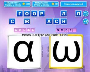 Ответ: альфа - омега