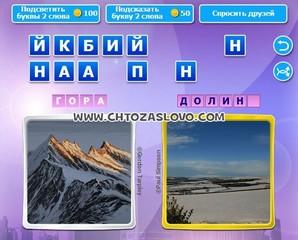 Ответ: гора - долина