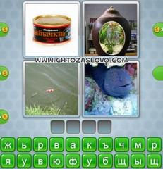 Ответ: рыба