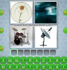 Ответ: тарелка