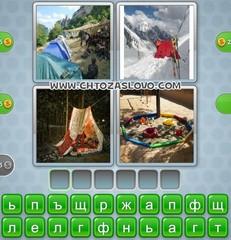 Ответ: лагерь