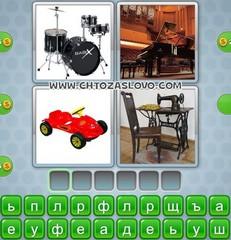 Ответ: педаль