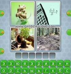 Ответ: корень