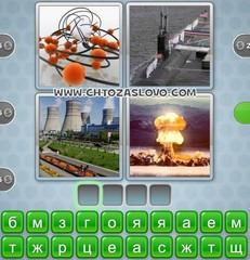 Ответ: атом