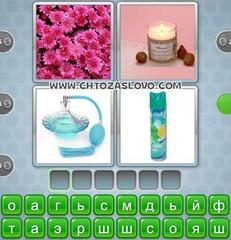 Ответ: аромат