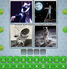 Ответ: луна
