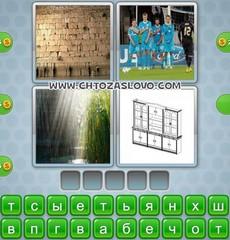 Ответ: стена