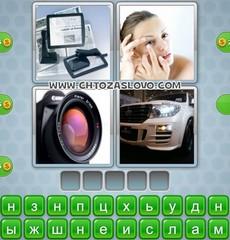 Ответ: линза