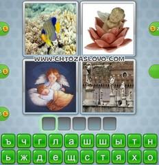 Ответ: ангел