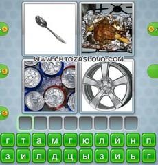 Ответ: алюминий