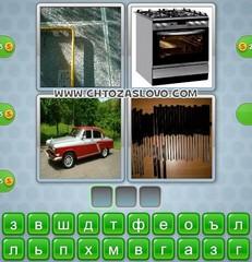 Ответ: газ