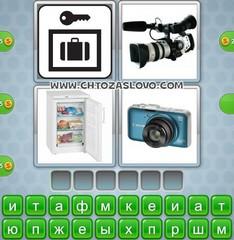 Ответ: камера