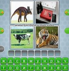 Ответ: животное