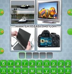 Ответ: экран
