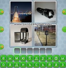 Ответ: фонарь
