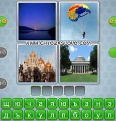Ответ: купол