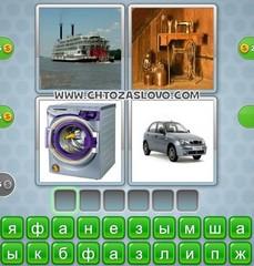 Ответ: машина
