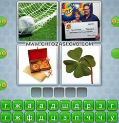 Ответ: удача