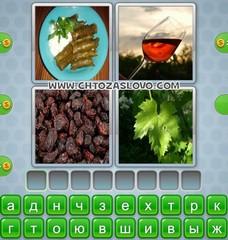 Ответ: виноград