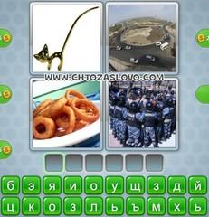 Ответ: кольцо