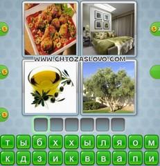 Ответ: оливка