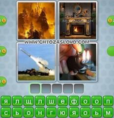 Ответ: огонь