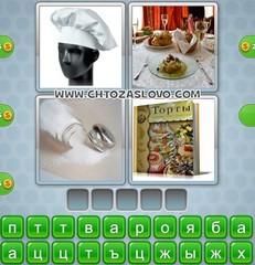 Ответ: повар