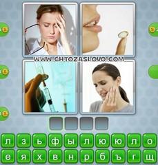 Ответ: боль