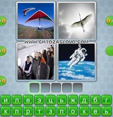 Ответ: полет