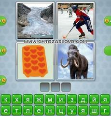Ответ: лед