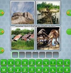 Ответ: останки