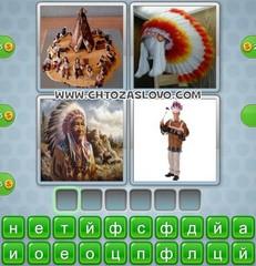 Ответ: индеец