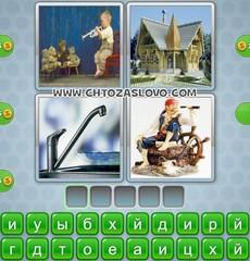 Ответ: труба